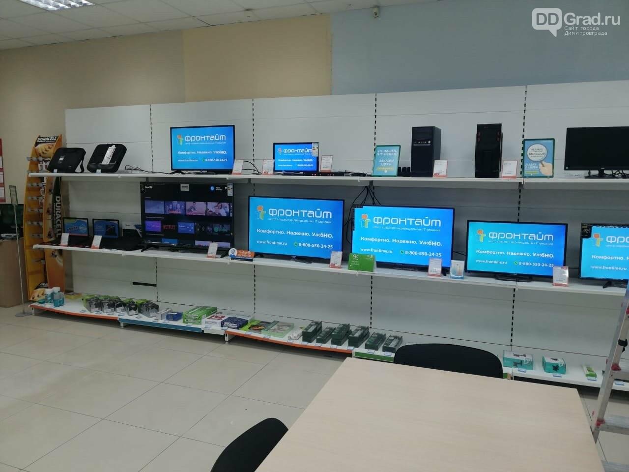Магазин «Фронтайм» объявил специальные предложения покупателям, фото-2