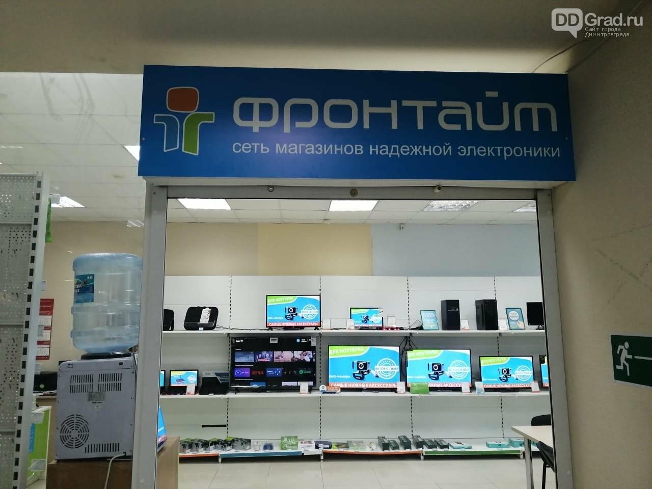 Магазин «Фронтайм» объявил специальные предложения покупателям, фото-1