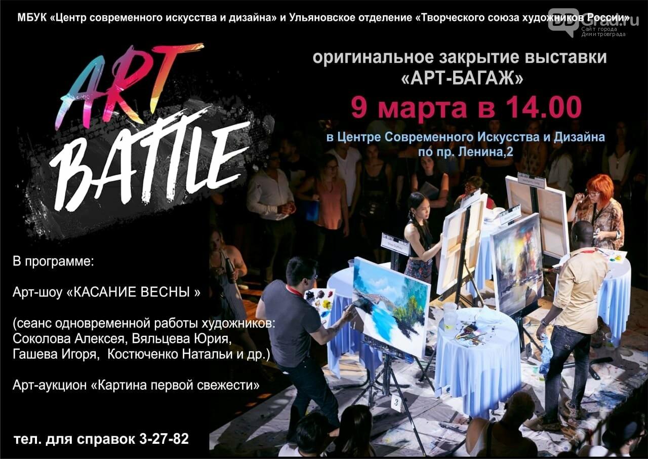 Жителей и гостей Димитровграда приглашают на арт-шоу «Касание весны», фото-1