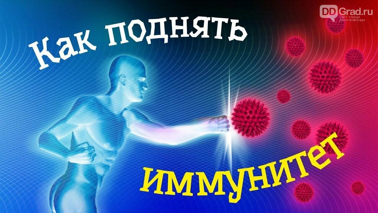 Здоровье без лекарств димитровградцам на заметку, фото-2