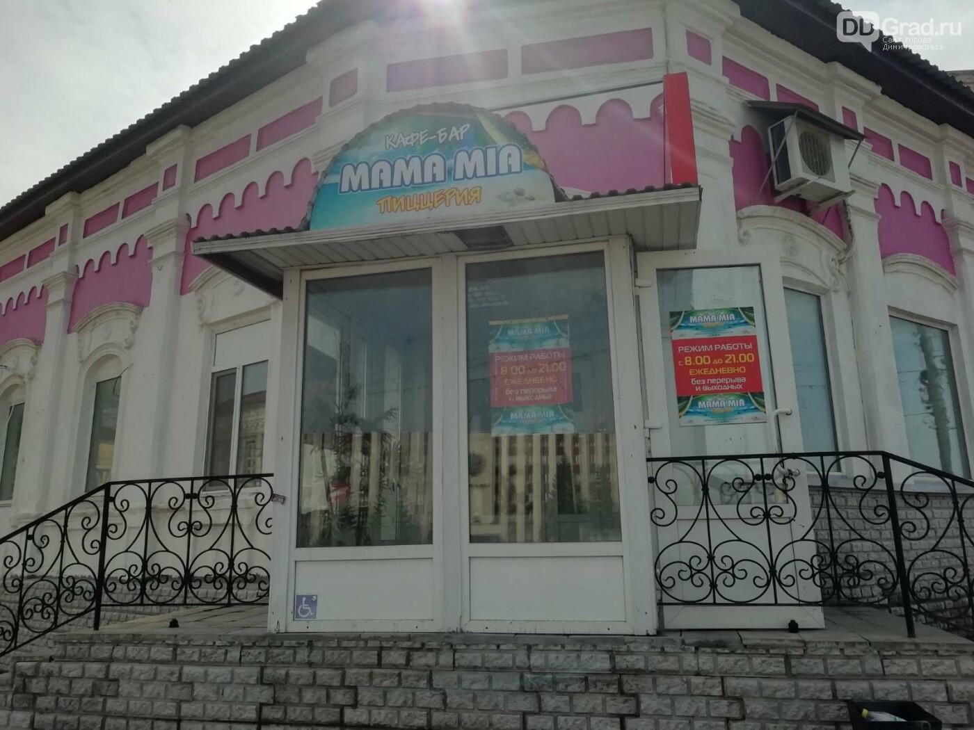 Кафе - бар, пиццерия mama mia  в Димитровграде, фото-11