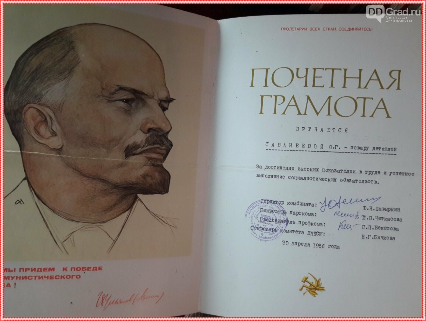 память через время димитровградка   Саванеева (Сидарочева)Ефросинья Григорьевна, фото-6