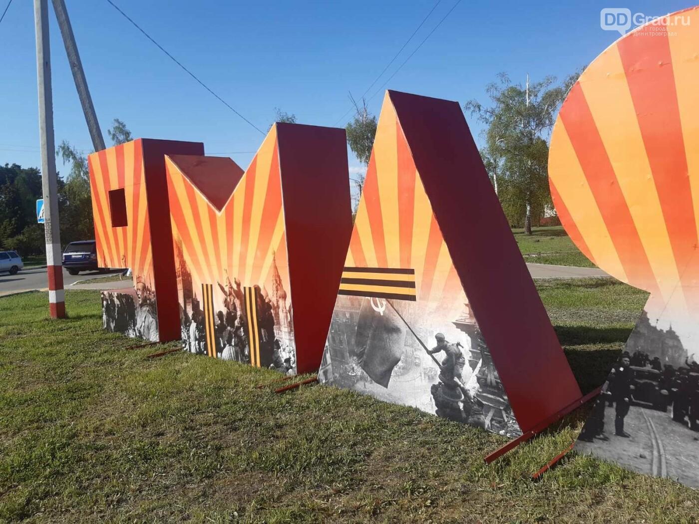 Димитровград праздничный: ко Дню Победы готовы!, фото-1, ddgrad.ru
