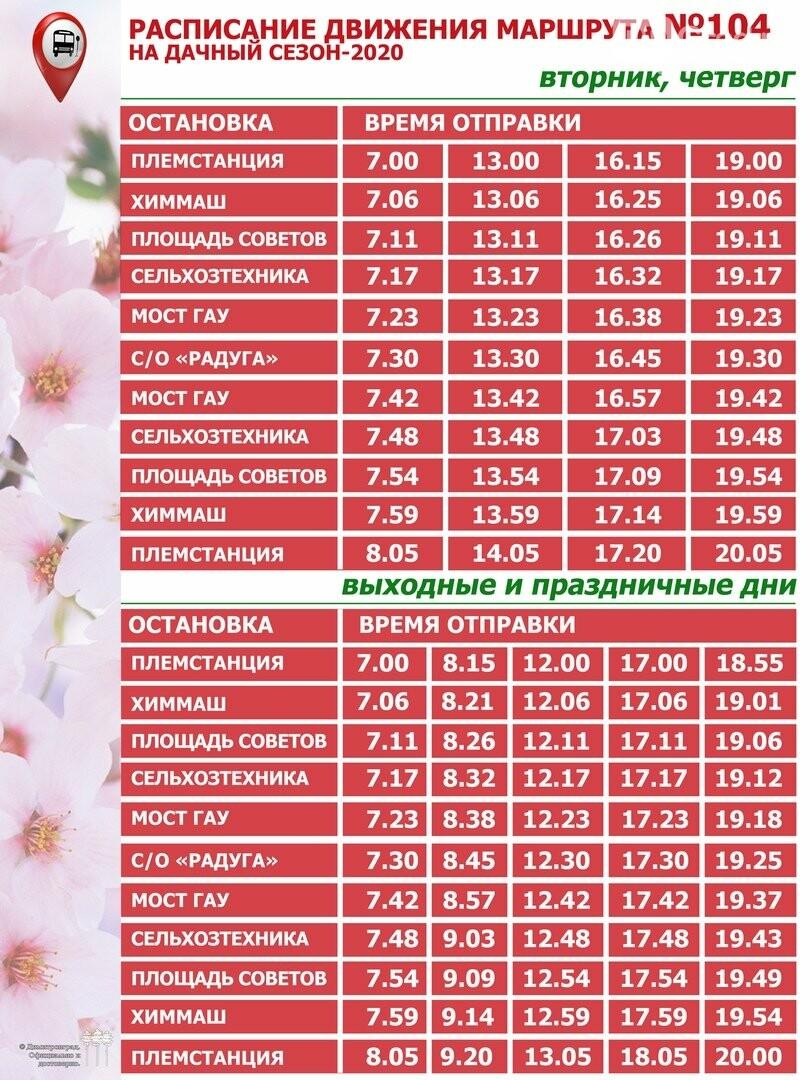 Расписание движения автобусов для димитровградских дачников, фото-1