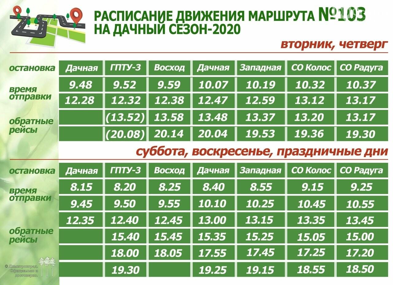 Расписание движения автобусов для димитровградских дачников, фото-2