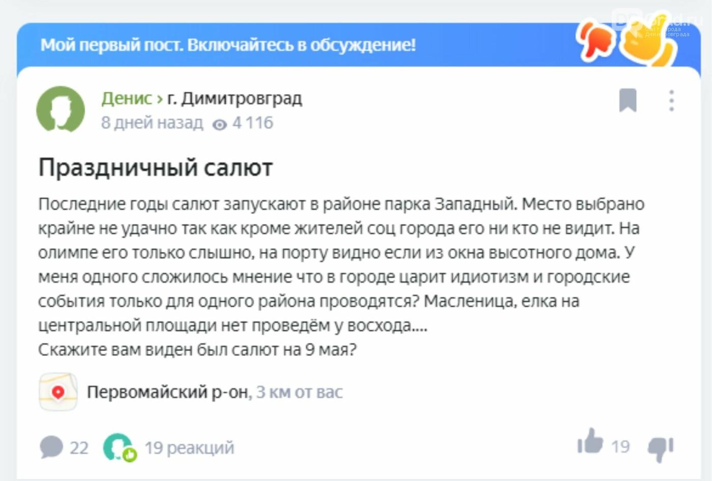 Салют, Димитровград! Горожане спорят, в какой точке городе лучше давать салют, фото-1