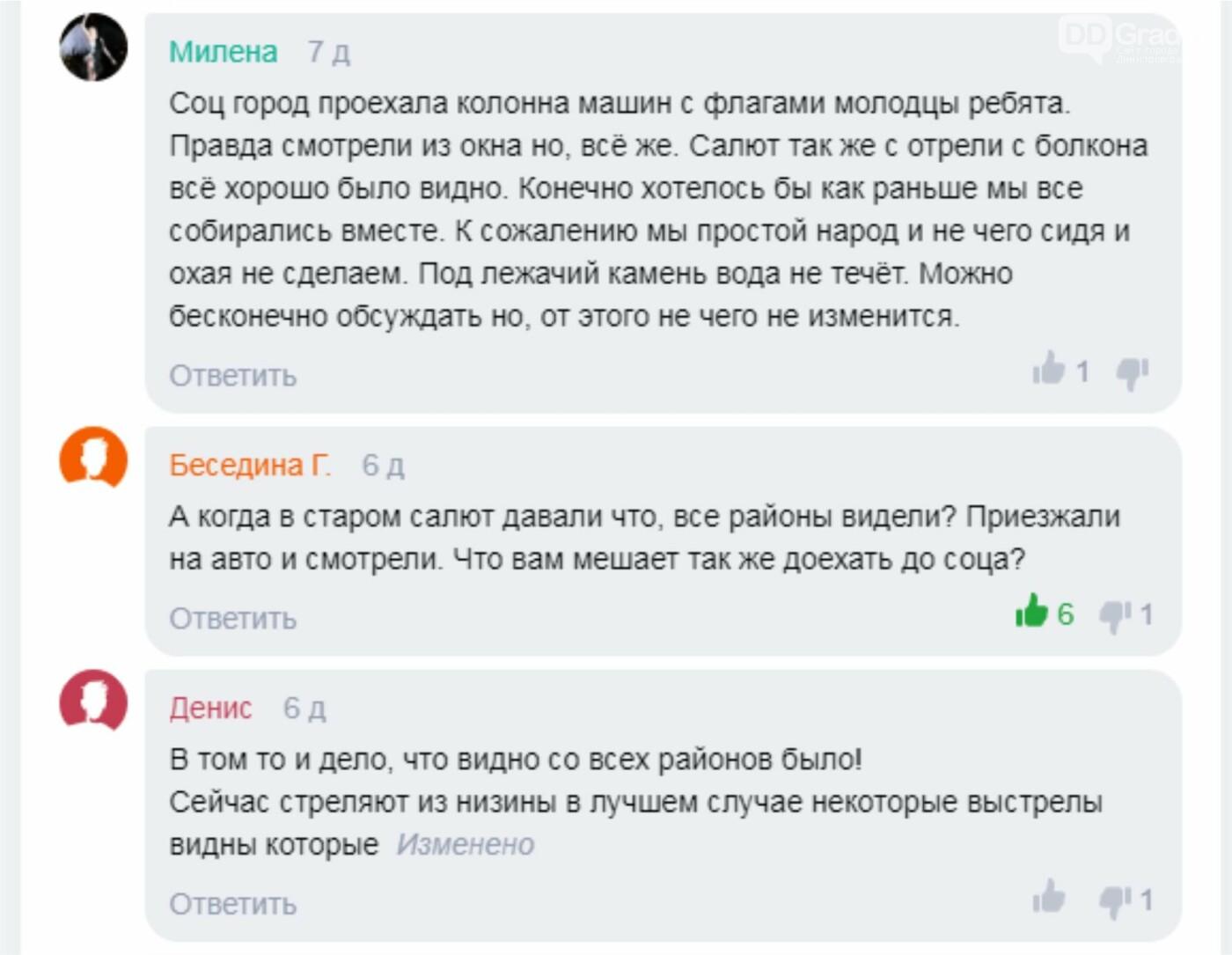 Салют, Димитровград! Горожане спорят, в какой точке городе лучше давать салют, фото-3