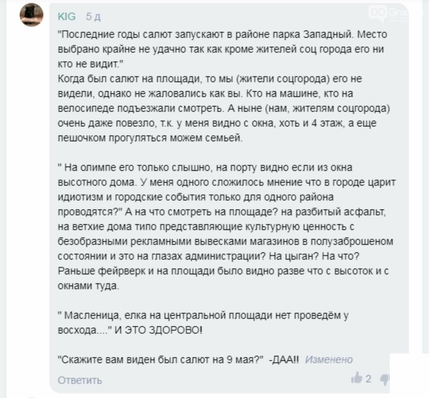Салют, Димитровград! Горожане спорят, в какой точке городе лучше давать салют, фото-4