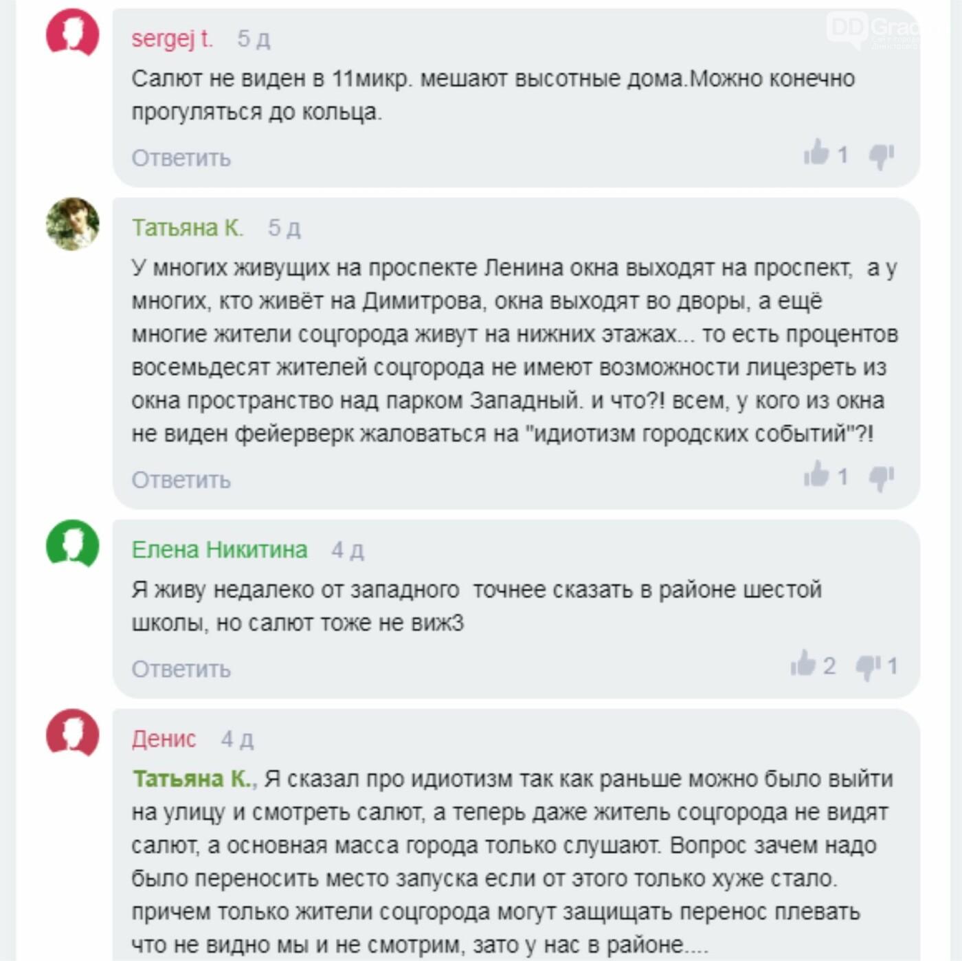 Салют, Димитровград! Горожане спорят, в какой точке городе лучше давать салют, фото-5