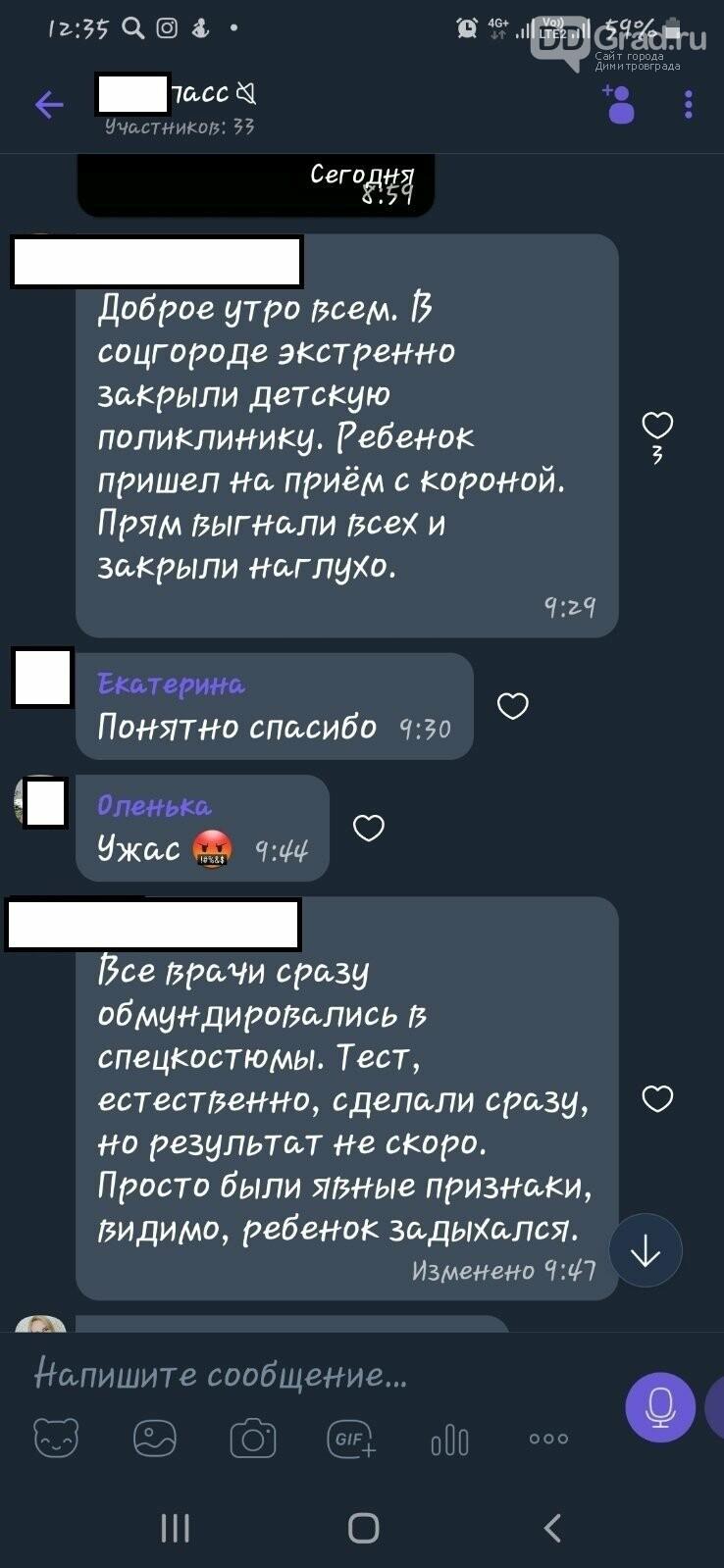 Димитровградские мамочки паникуют из-за информации о детской поликлинике, фото-1