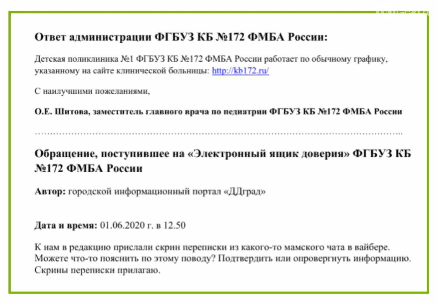 Димитровградские мамочки паникуют из-за информации о детской поликлинике, фото-3