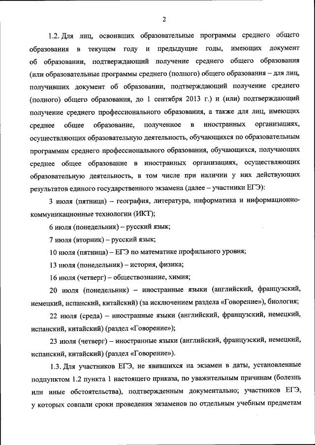 Проведение ЕГЭ в Димитровграде, фото-3