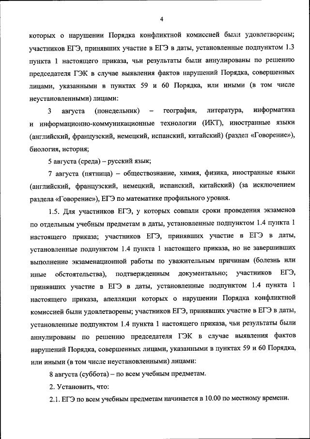 Проведение ЕГЭ в Димитровграде, фото-5