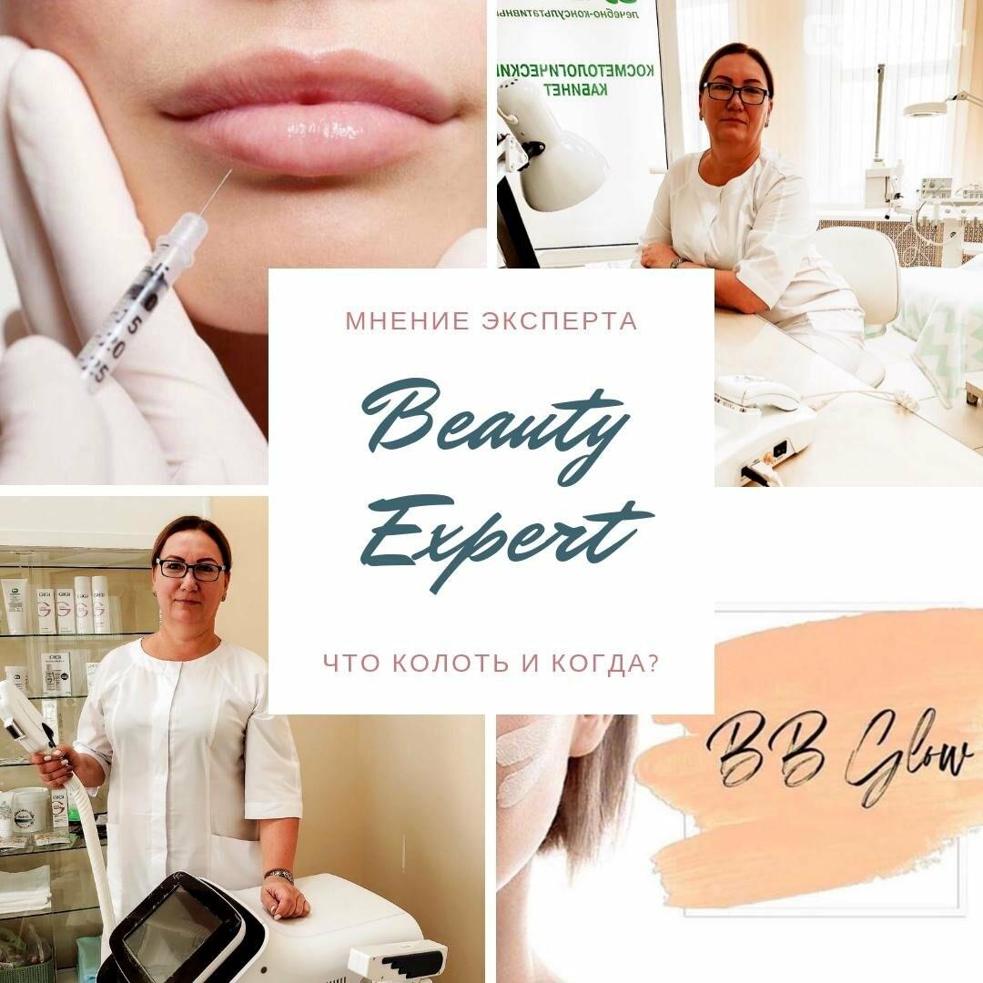 Эффективные процедуры для кожи - рекомендации специалиста, фото-7