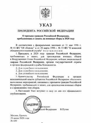 Президент объявил о призыве на военные сборы, фото-2