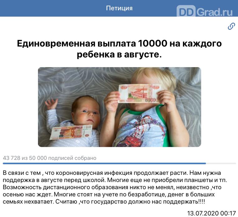 В России идет сбор подписей за продление детских выплат , фото-1