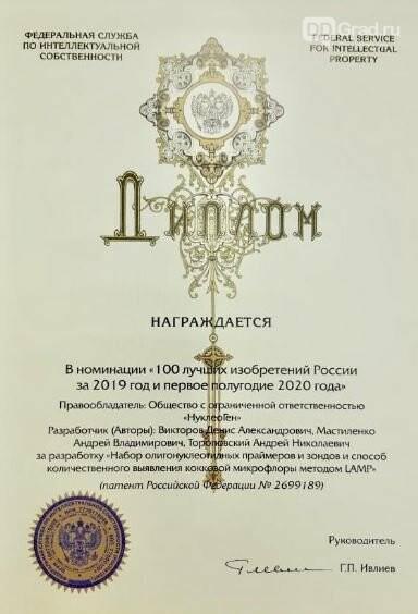 Разработка  ульяновского наноцентра вошла в ТОП-100 лучших изобретений России, фото-1