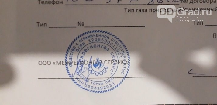В Димитровграде появились фальшивые сотрудники газовых служб, фото-1