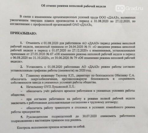 На Димитровградском автоагрегатном заводе с 1 августа отменяется неполная рабочая неделя, фото-1