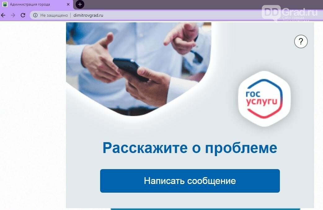 Димитровградцы могут обратиться в Администрацию с жалобой онлайн, фото-1