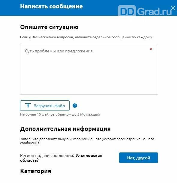 Димитровградцы могут обратиться в Администрацию с жалобой онлайн, фото-3