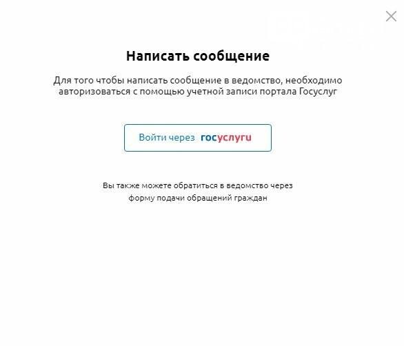 Димитровградцы могут обратиться в Администрацию с жалобой онлайн, фото-2