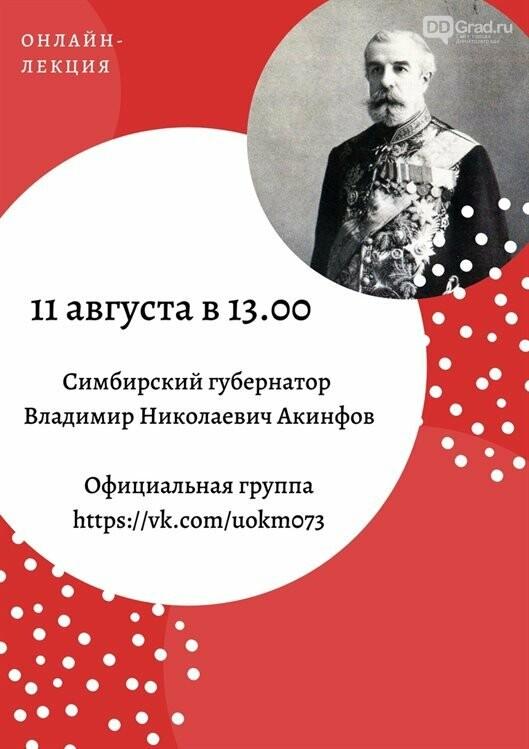 11 августа пройдёт лекция про самого выдающегося губернатора Симбирской губернии , фото-1