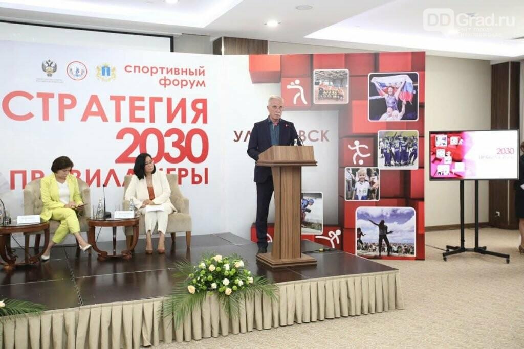2021 год в Ульяновской области объявлен Годом детского спорта, фото-1