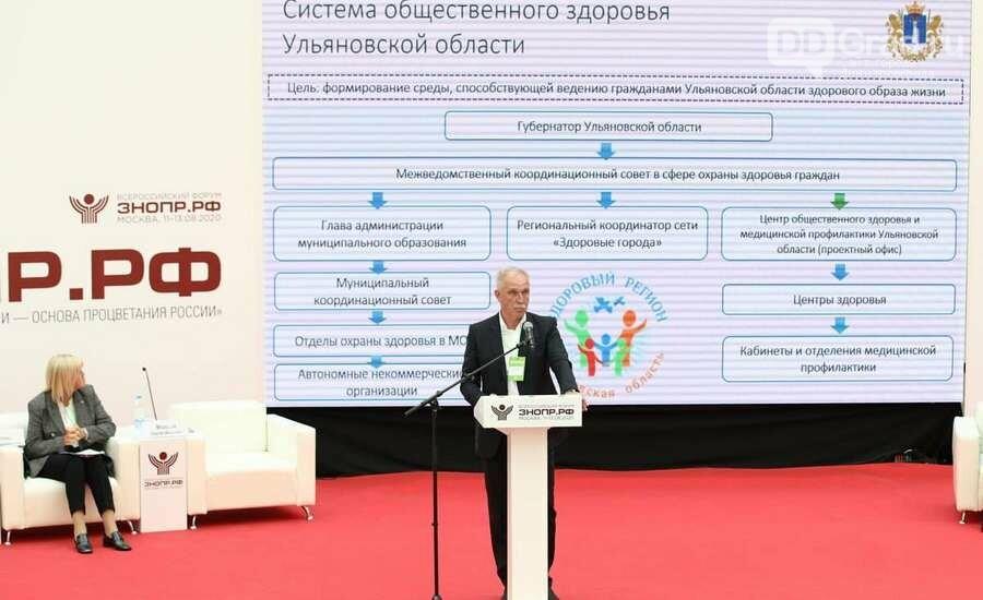 В Ульяновской области появится «Навигатор общественного здоровья», фото-1