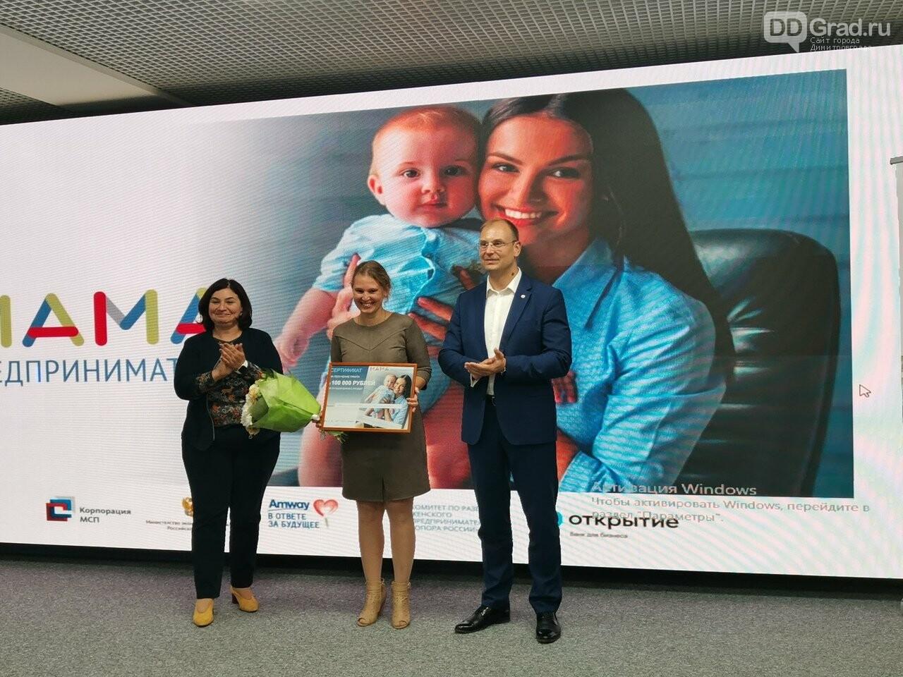 В Ульяновской области завершился федеральный образовательный проект «Мама-Предприниматель», фото-1