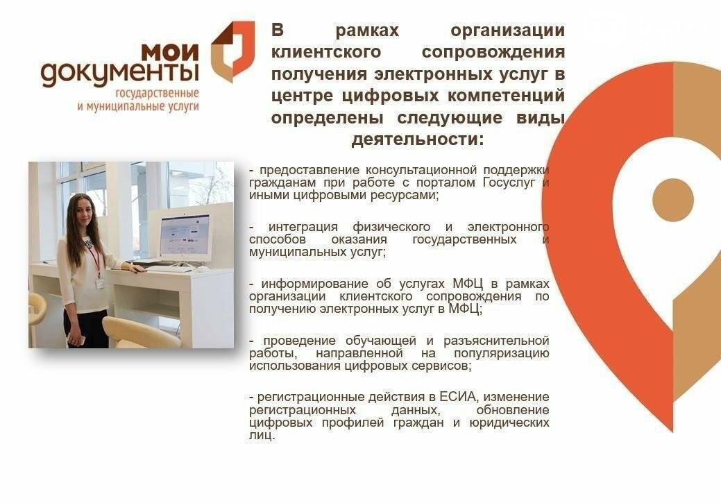 В Димитровграде появится центр цифровых компетенций, фото-1