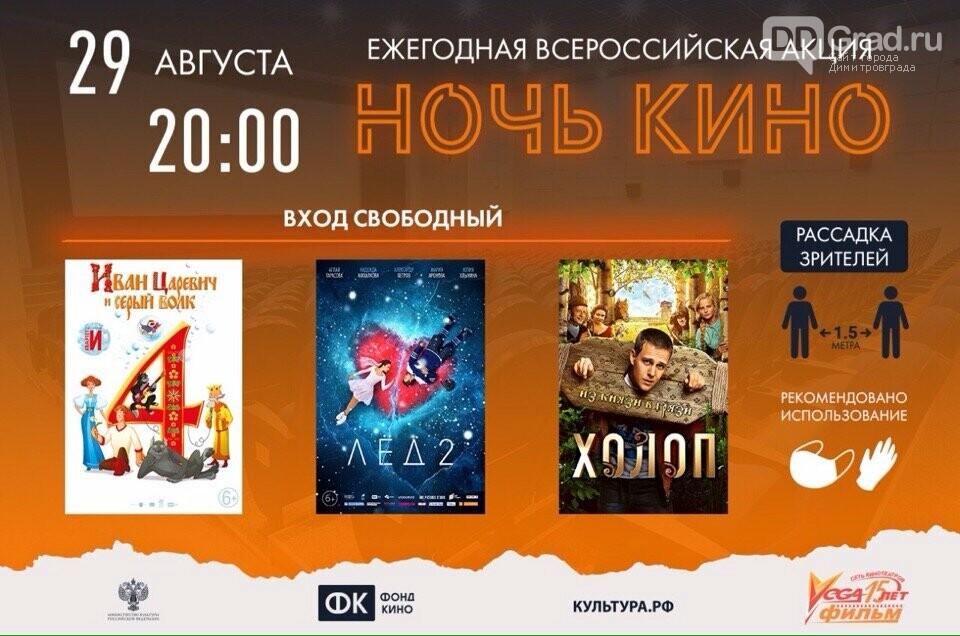 «Вега-Фильм» приглашает димитровградцев на «Ночь кино», фото-1