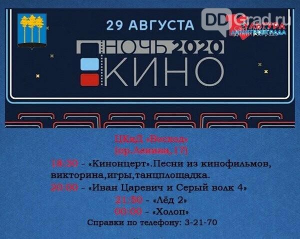 ЦКиД «Восход» присоединяется к Всероссийской акции «Ночь кино», фото-1