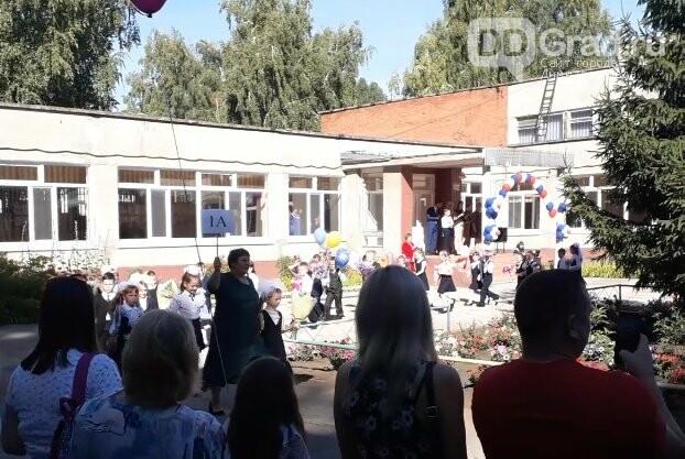 В димитровградской средней школе № 9 в День знаний прошла праздничная линейка, фото-1