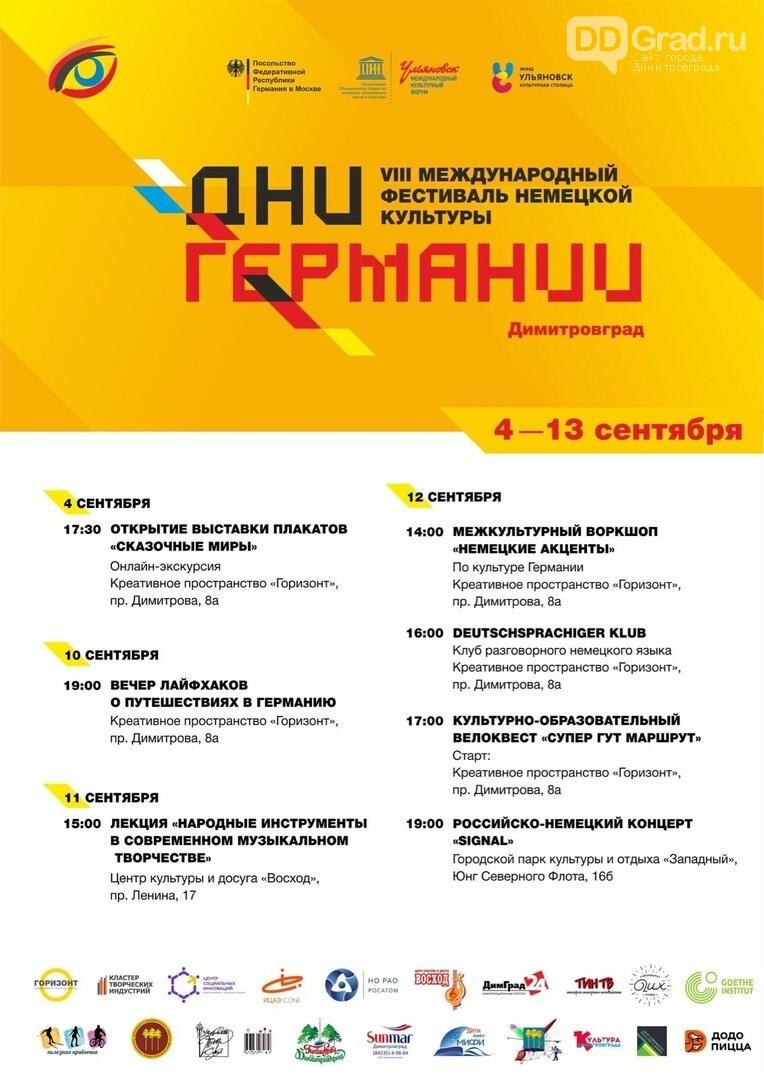 В Димитровграде пройдёт фестиваль немецкой культуры, фото-1