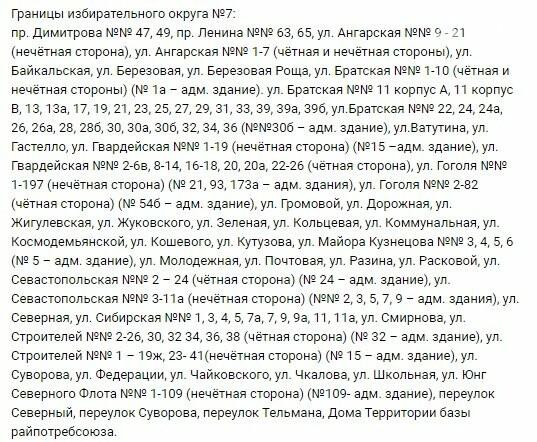 С сегодняшнего дня в Димитровграде началось досрочное голосование по сентябрьским выборам, фото-2