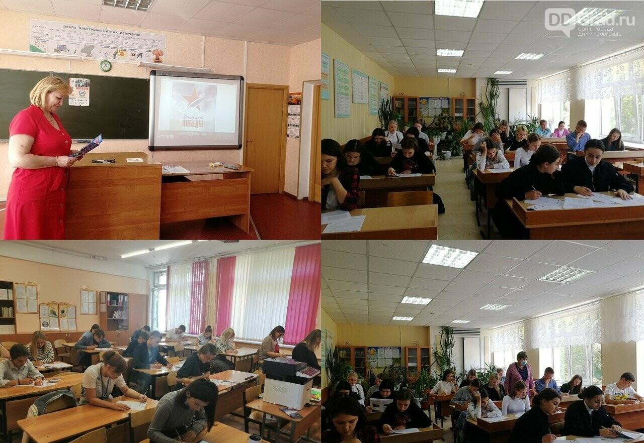 В Димитровграде провели «Диктант Победы», фото-1