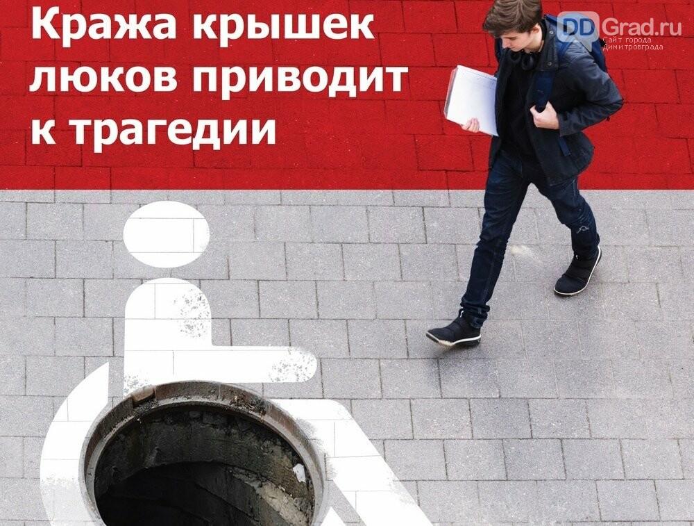 В Димитровграде нашли способ борьбы с воровством крышек канализационных колодцев, фото-1