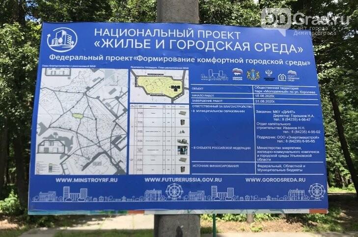 В Димитровграде появилась новая парковая зона, фото-8