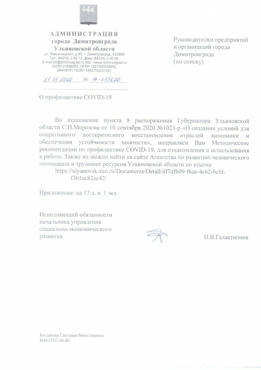 Руководителям димитровградских предприятий власти напомнили о мерах по профилактике коронавируса, фото-1