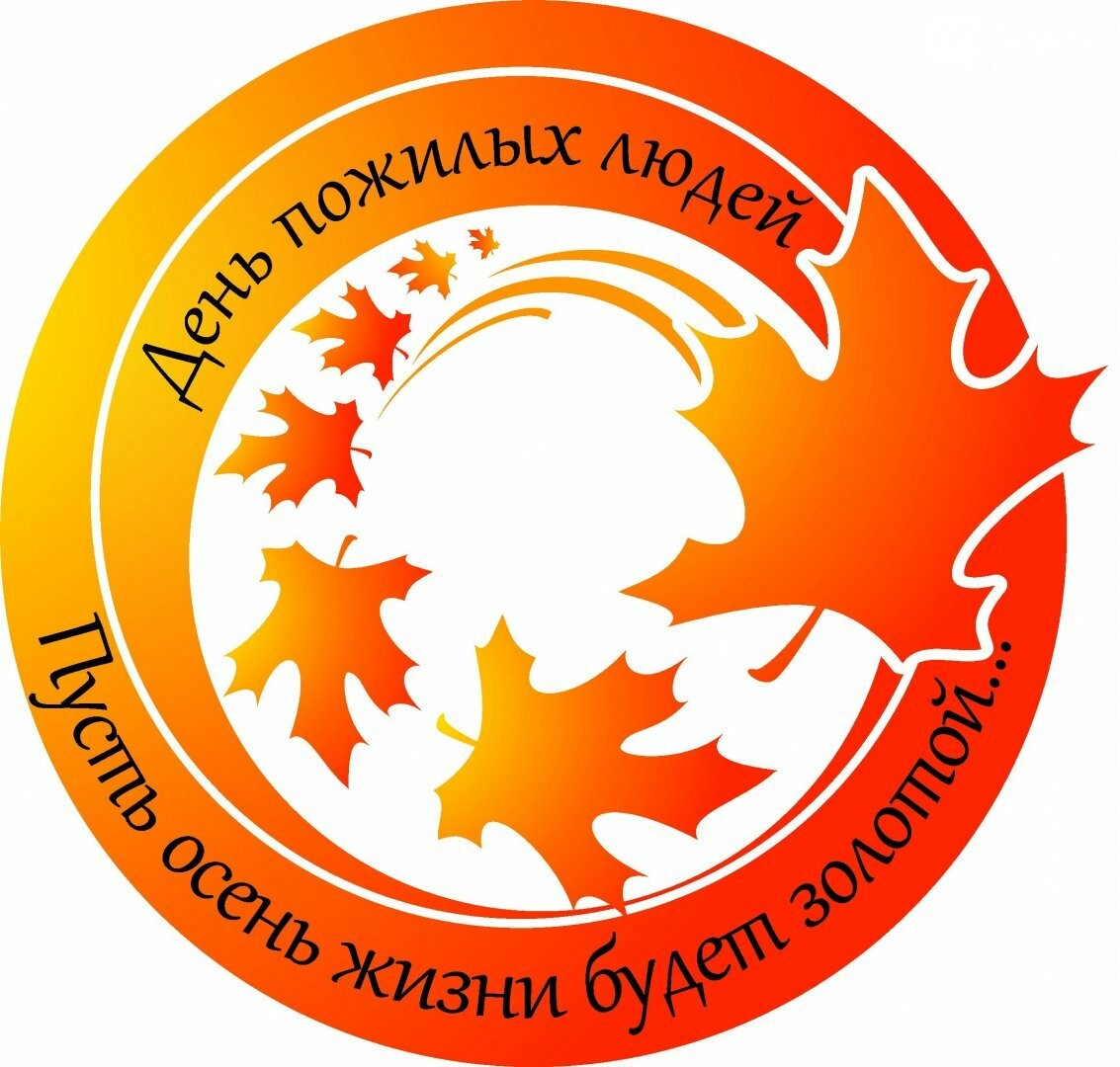 Юных димитровградцев приглашают принять участие в конкурсах, посвящённых Дню пожилого человека, фото-2