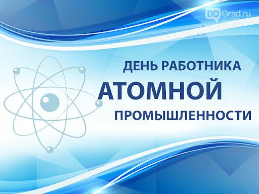 Сегодня День работника атомной промышленности, фото-2