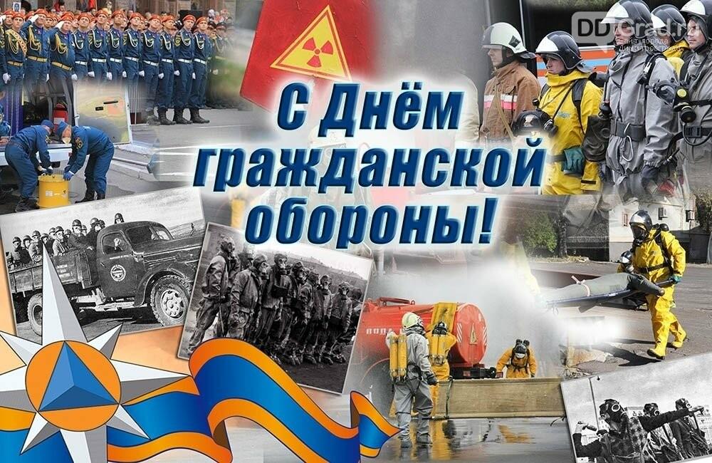 Сегодня День гражданской обороны России, фото-1