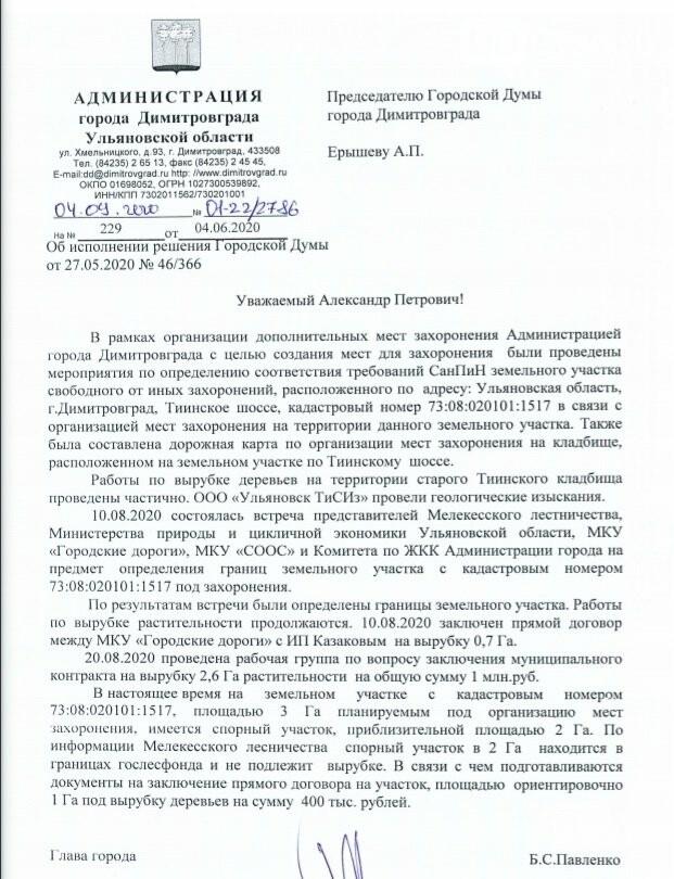 В Димитровграде будут продолжать хоронить умерших на кладбище посёлка Дачный, фото-3