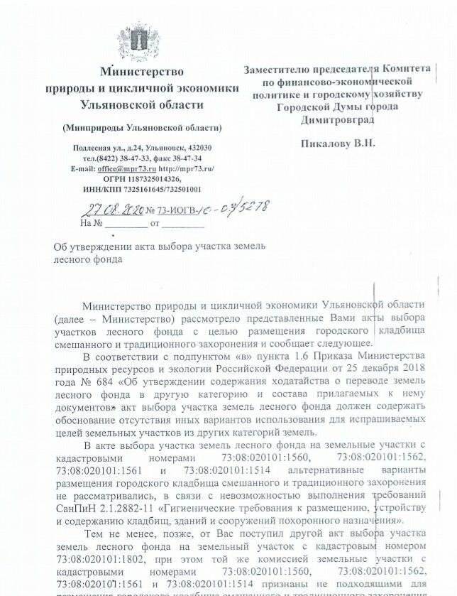 В Димитровграде будут продолжать хоронить умерших на кладбище посёлка Дачный, фото-4