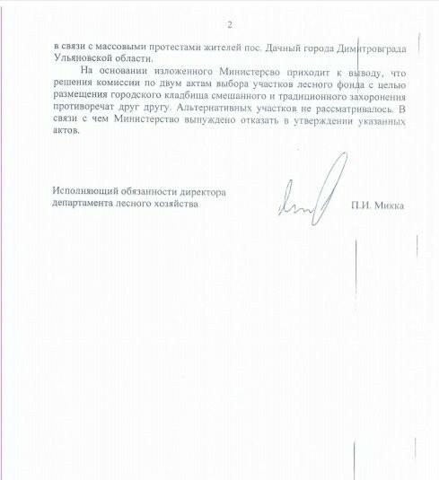 В Димитровграде будут продолжать хоронить умерших на кладбище посёлка Дачный, фото-5