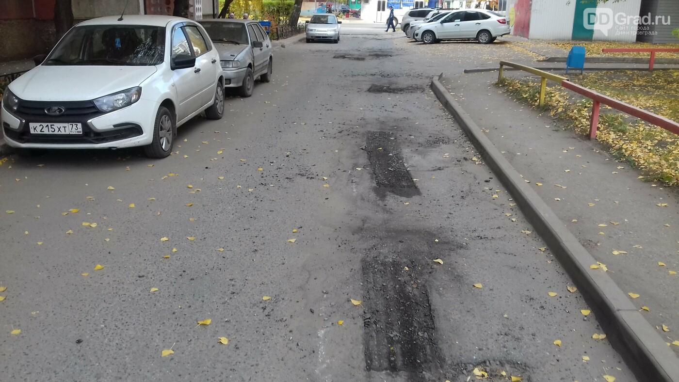 В Димитровграде приступили к ремонту внутриквартальных дорог, фото-2