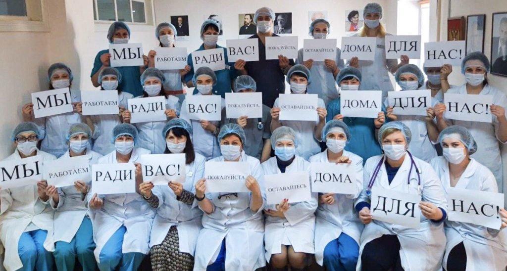 """Медики области: """"Оставайтесь дома ради нас!"""", фото-3"""